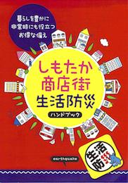 生活防災ガイドブック
