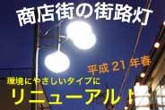 商店街の街路灯