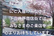 桜上水ガーデンズ
