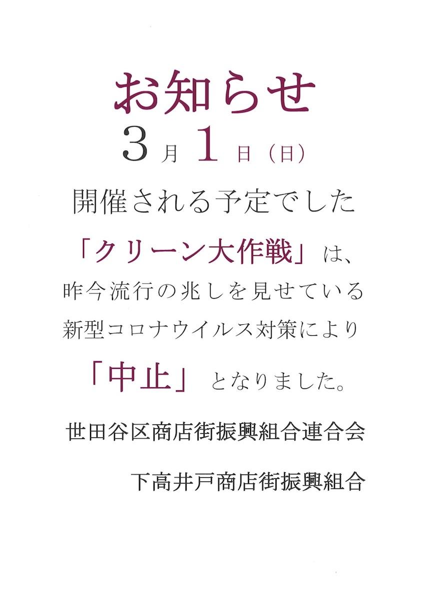 世田谷 区 コロナ